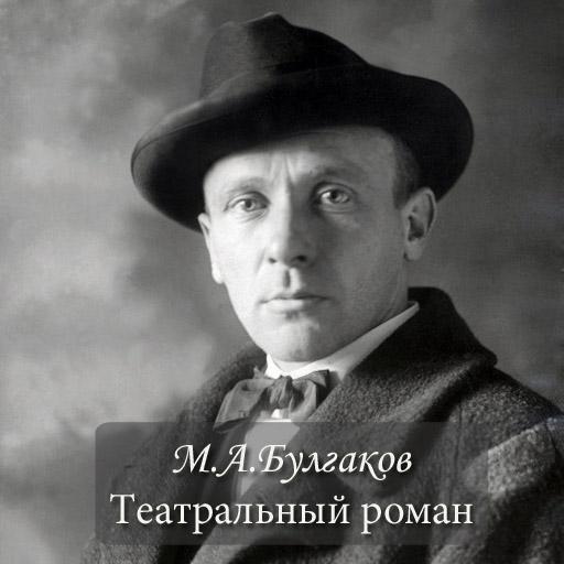 М.А.Булгаков Театральный роман