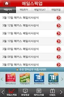 Screenshot of 해커스잡  - 취업 면접 자소서 구인구직 채용공고