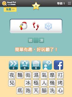 免費下載解謎APP|123猜猜猜™ (台灣版) - Emoji Pop™ app開箱文|APP開箱王