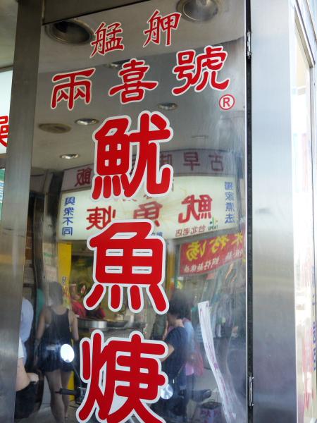 兩喜號 Liang Xi Hao - 西園店