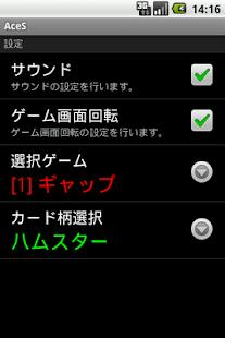 Ace トランプゲーム集 100種類 FREE- screenshot thumbnail