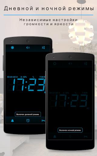 Будильник Цифровой скачать на планшет Андроид