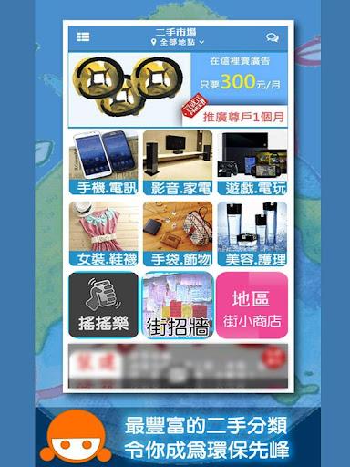 香港二手市場 Hong Kong Second Hand