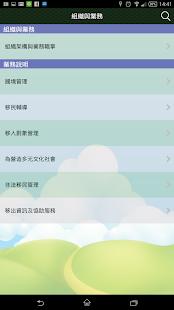 玩新聞App|新移民全球新聞網免費|APP試玩