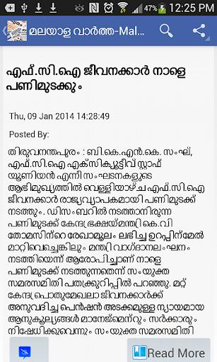 Kerala-NRI News- കേരള വാർത്ത screenshot
