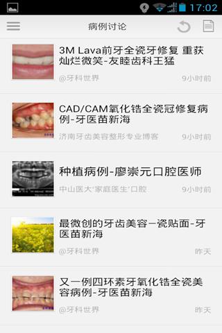 玩免費新聞APP 下載牙科世界 app不用錢 硬是要APP