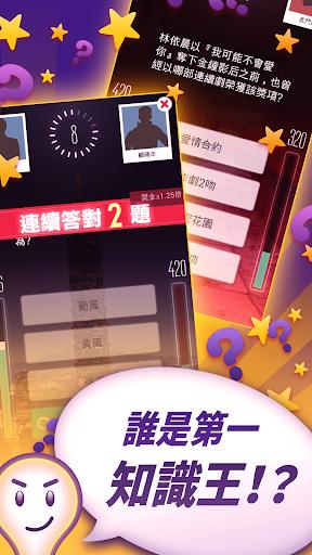 u77e5u8b58u738b 1.995 screenshots 4