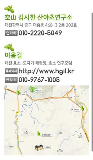 김시한의 효소
