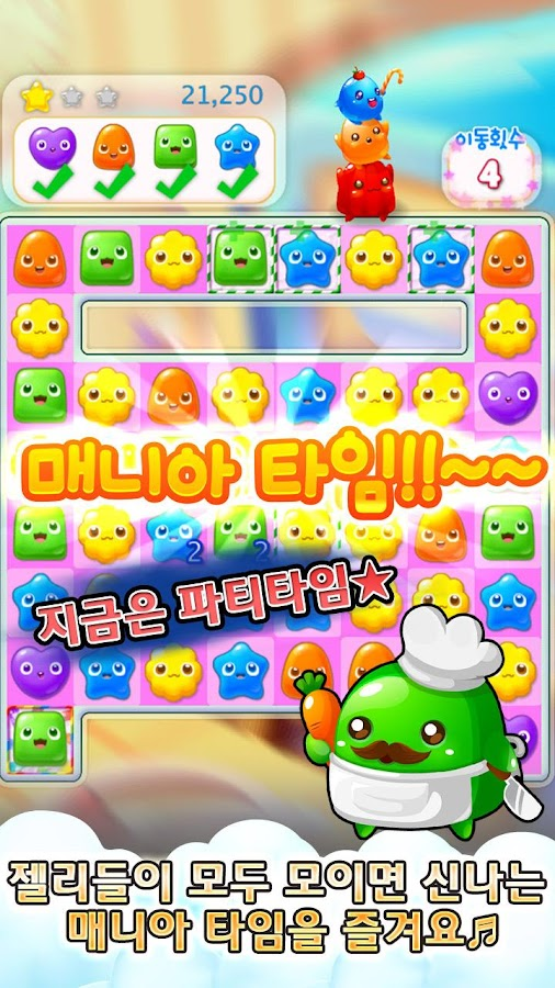 젤리매니아 for Kakao- screenshot