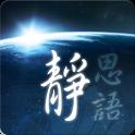 Jing-Si Aphorism icon