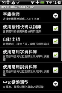 Chinese Alphabets IME Lite- screenshot thumbnail