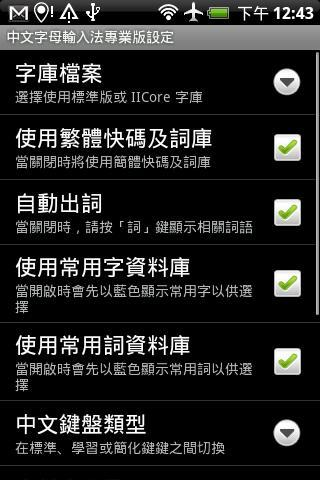 Chinese Alphabets IME Lite- screenshot