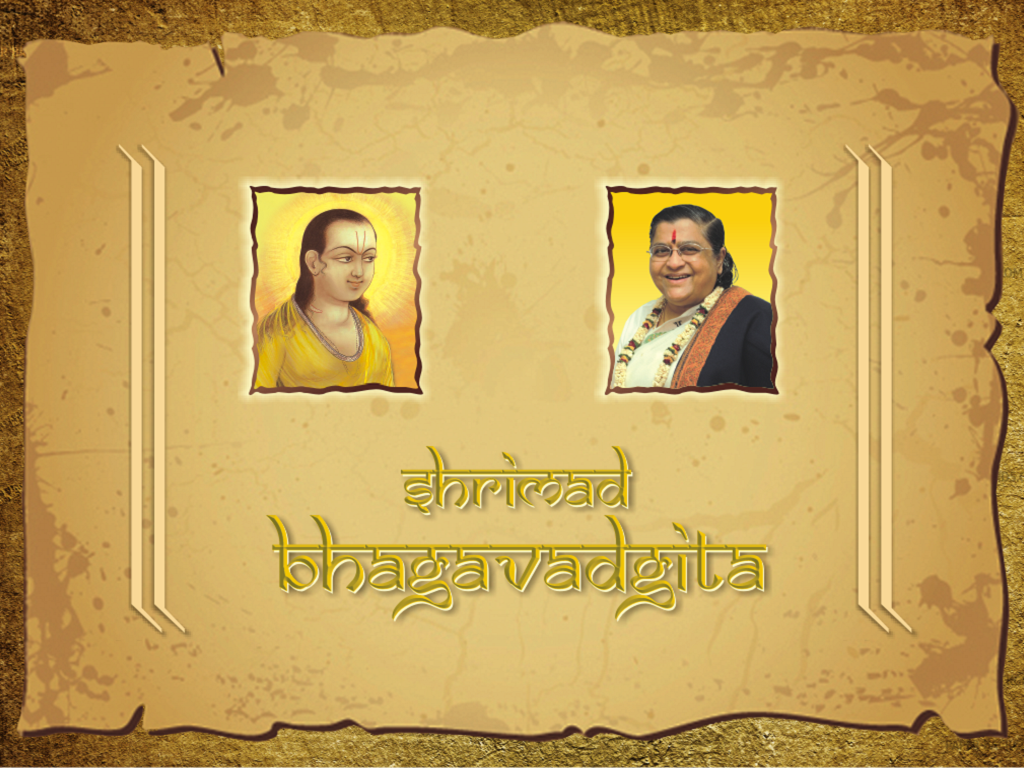 Bhagvad Geeta 1- screenshot