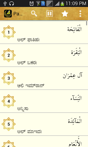 Pavithra Quran ಕನ್ನಡ