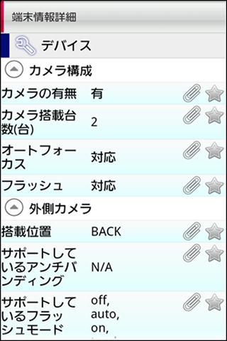 端末仕様確認ツール[OS4.2以下向け]- screenshot