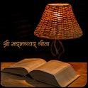 Bhagavad Geeta (PocketBook)