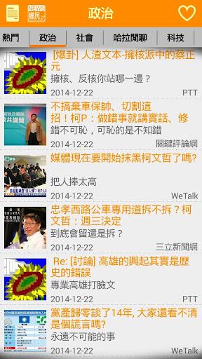 【免費新聞App】鄉民新聞-APP點子