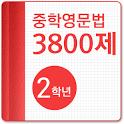 중학영문법 3800제 2학년 icon