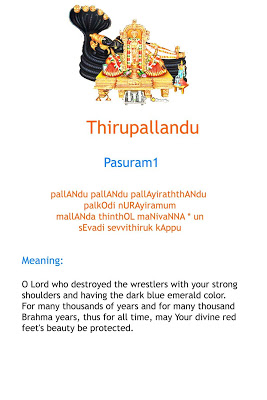 Thirupallandu with Audio - screenshot