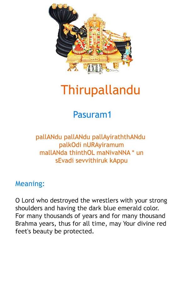 Sivapuranam lyrics in tamil with meaning