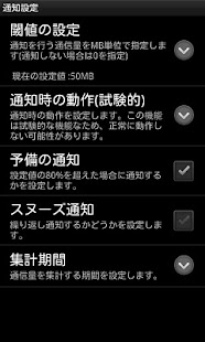 Traffic Logger- screenshot thumbnail