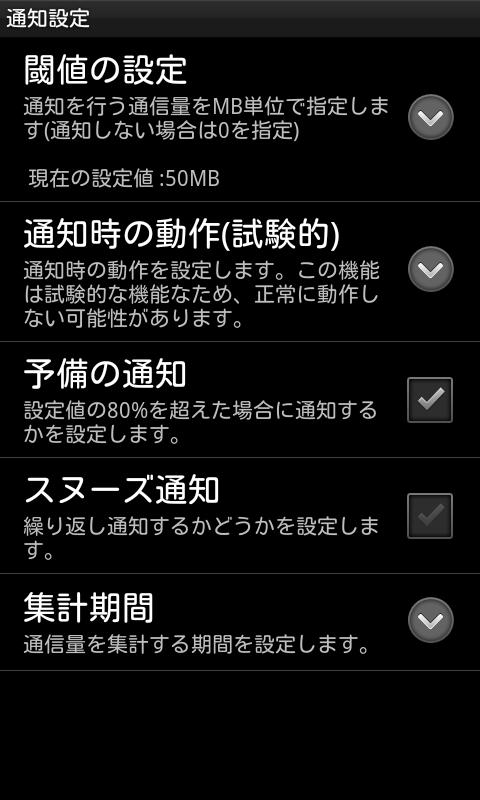Traffic Logger- screenshot