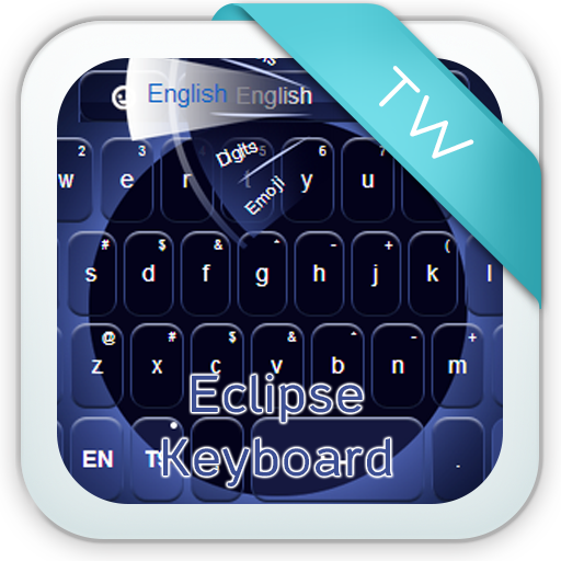 蝕鍵盤 個人化 LOGO-玩APPs