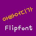 mbcDaddyWhere™ Korean Flipfont icon