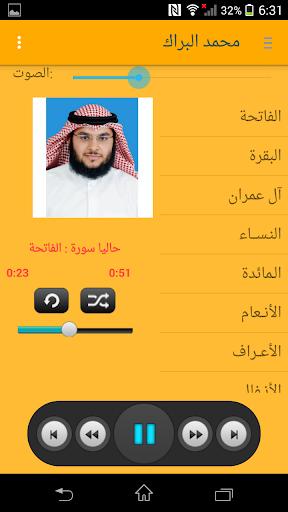 القرآن الكريم بصوت محمد البراك