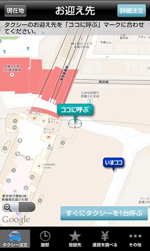 株式会社八重洲タクシー配車アプリ
