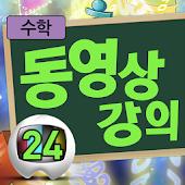 마법천자문 수학원정대 동영상강의 24권
