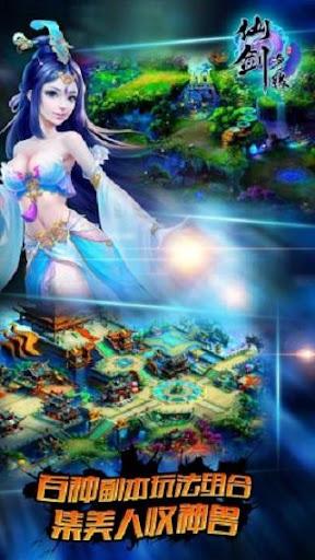 天劍傳奇 魔幻MMO RPG手遊網遊 HD