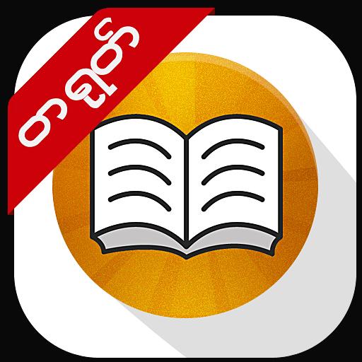 Shwebook Chinese Dictionary LOGO-APP點子