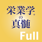栄業学の真髄 繁栄の秘訣 Full版 icon