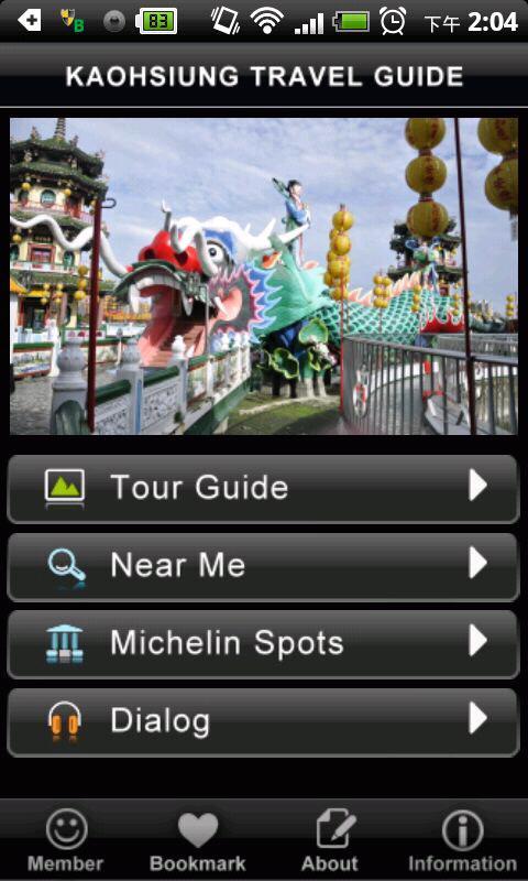 Kaohsiung Travel Guide- screenshot