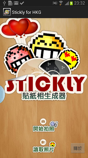 Stickly for HKG