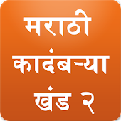 Marathi Books Vol2 (Kadambari)