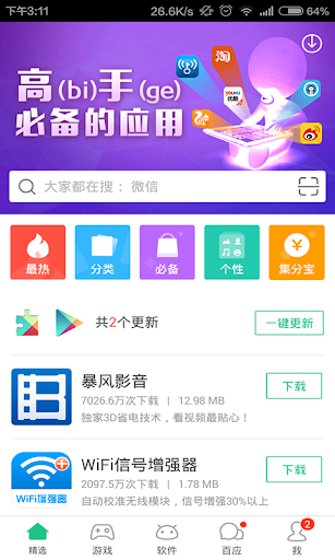 iOS8-PP助手-25PP.COM - iPhone