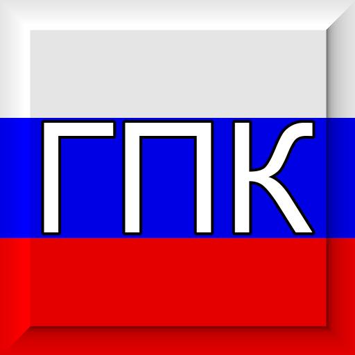 ГПК РФ 書籍 App LOGO-硬是要APP
