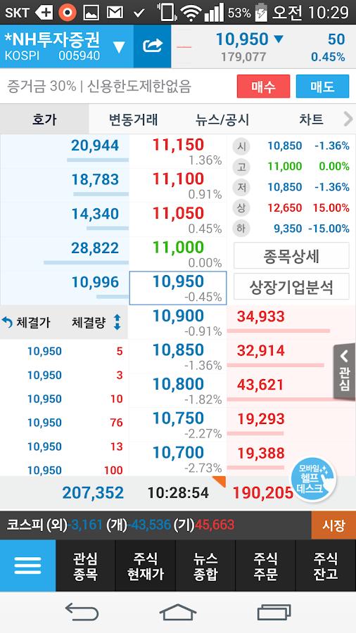 NH투자증권 mug Smart (구.우리투자) - screenshot