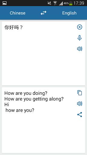 玩免費教育APP|下載영어 중국어 번역기 app不用錢|硬是要APP