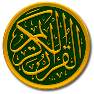 Молитвы Священного Корана