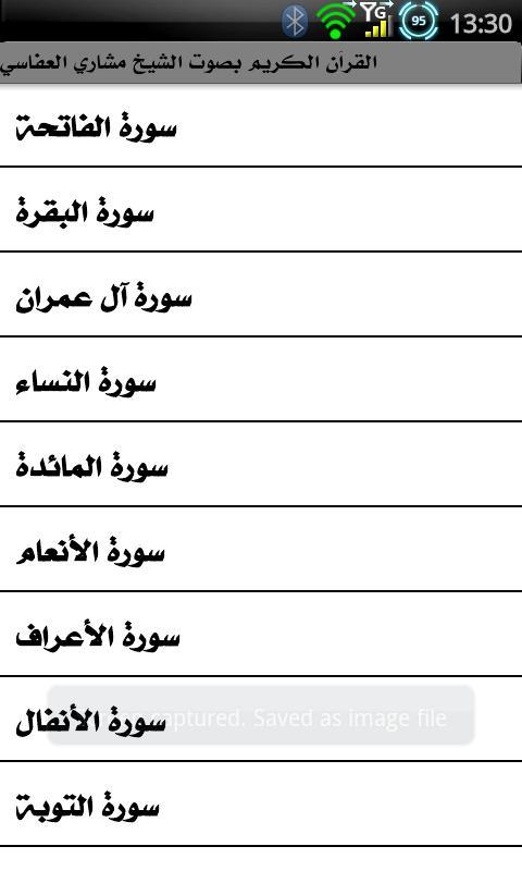 الشيخ مشاري العفاسي- screenshot