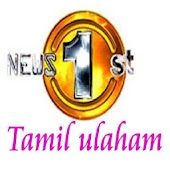 Most Popular Tamil News Ulagam