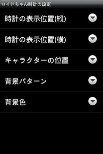 """Roid-chan"" clock -MOE-Droid-- screenshot thumbnail"