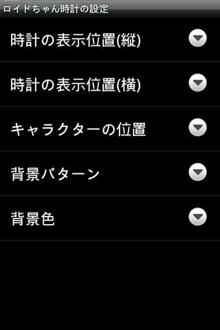 """Roid-chan"" clock -MOE-Droid-- screenshot"