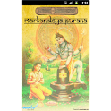 Markandeya Purana icon
