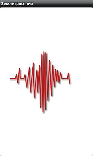 Землетрясения и уведомления