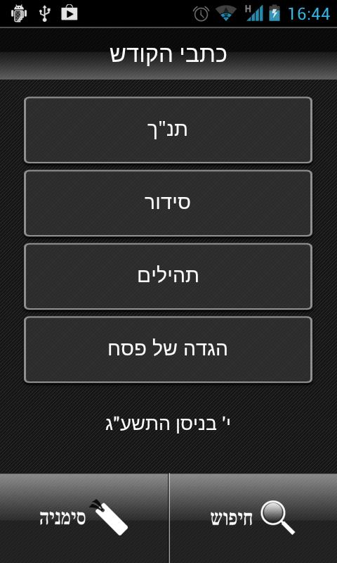 Hebrew Bible + Hagada - screenshot