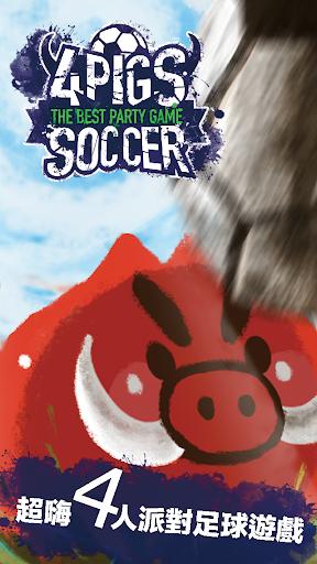 四隻小豬-小豬足球免費版